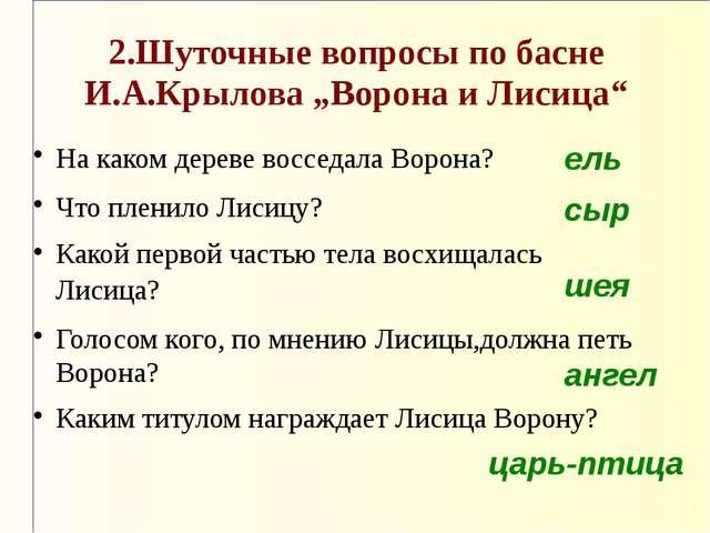 """2.Шуточные вопросы по басне И.А.Крылова """"Ворона и Лисица"""" На каком дереве вос..."""