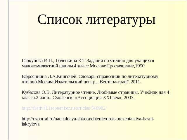 Список литературы Гаркунова И.П., Голенкина К.Т.Задания по чтению для учащихс...