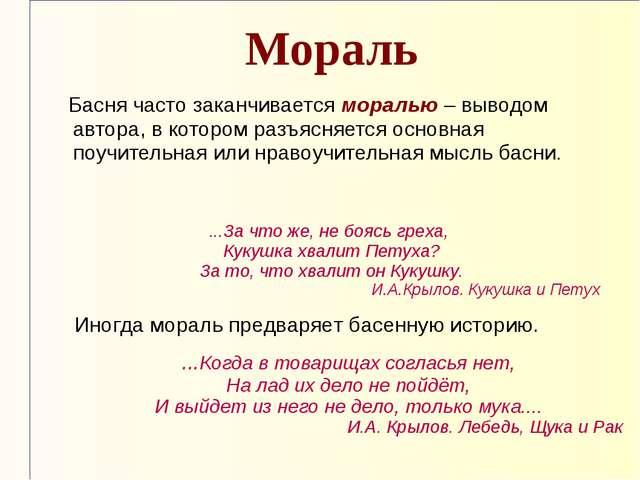Мораль Басня часто заканчивается моралью – выводом автора, в котором разъясня...