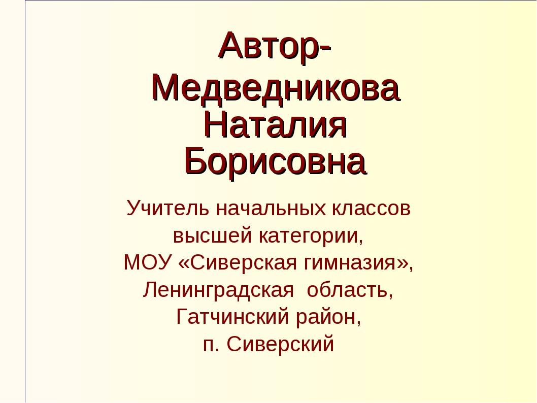 Учитель начальных классов высшей категории, МОУ «Сиверская гимназия», Ленинг...
