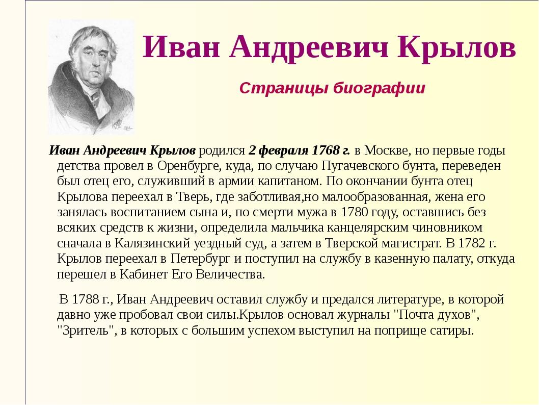 Иван Андреевич Крылов Иван Андреевич Крылов родился 2 февраля 1768 г. в Моск...