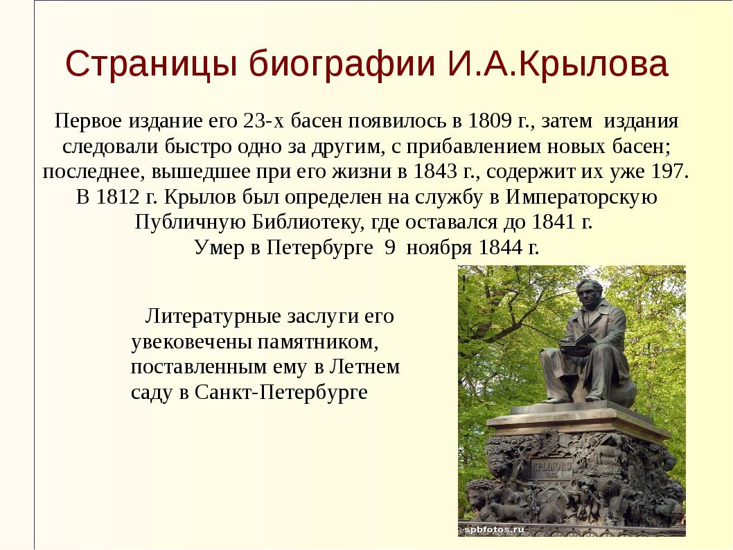 Первое издание его 23-х басен появилось в 1809 г., затем издания следовали бы...