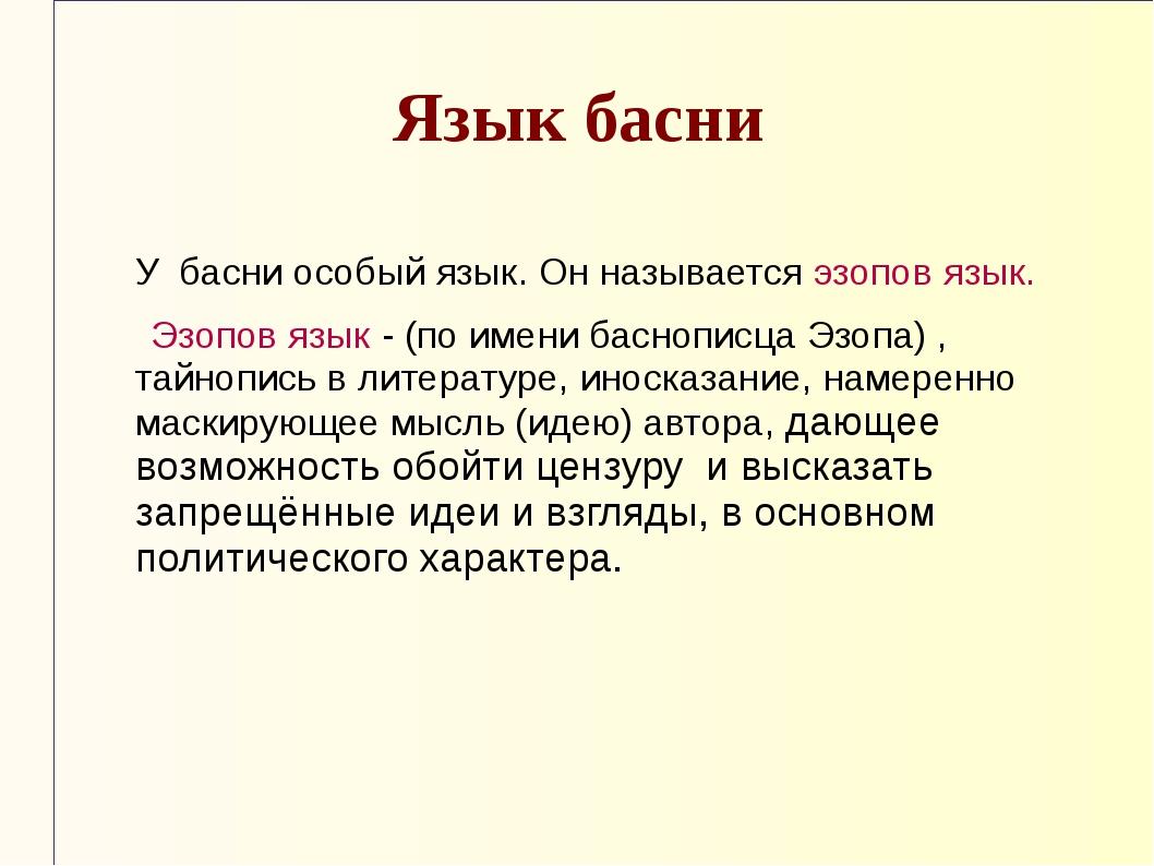 Язык басни У басни особый язык. Он называется эзопов язык. Эзопов язык - (по...