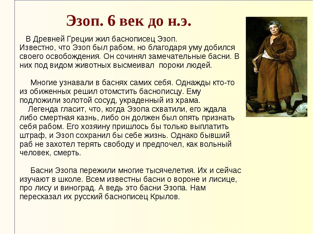 Эзоп. 6 век до н.э. В Древней Греции жил баснописец Эзоп. Известно, что Эзоп...