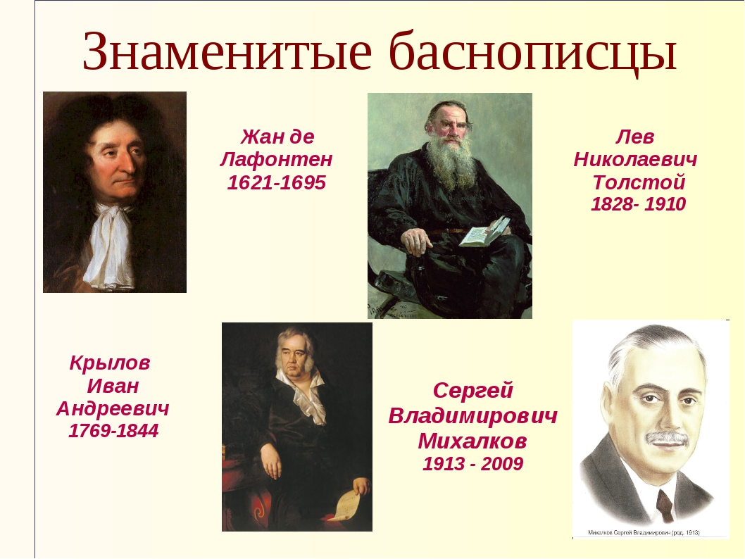 Знаменитые баснописцы Жан де Лафонтен 1621-1695 Крылов Иван Андреевич 1769-18...