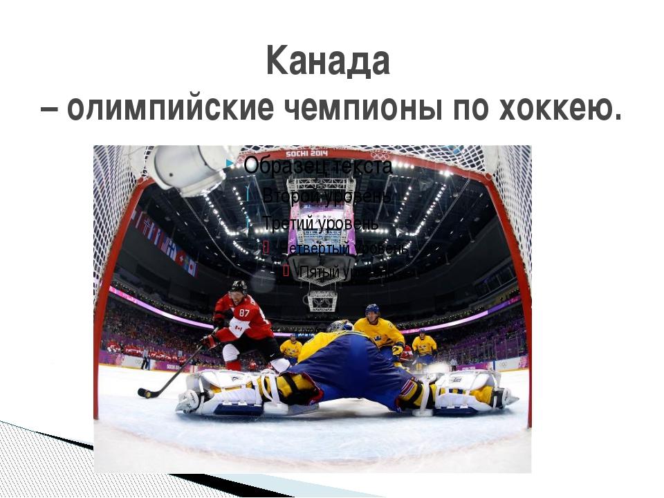 Канада – олимпийские чемпионы по хоккею.
