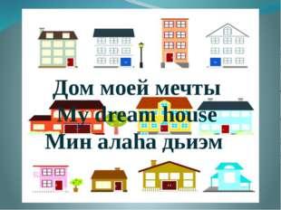Дом моей мечты My dream house Мин алаhа дьиэм