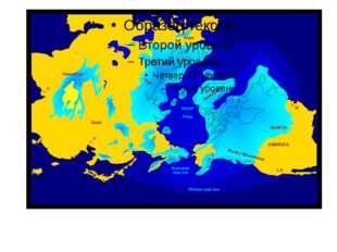 Ледниковые покровы во время максимального последнего оледенения