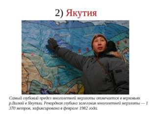 2) Якутия Самый глубокий предел многолетней мерзлоты отмечается в верховьях р