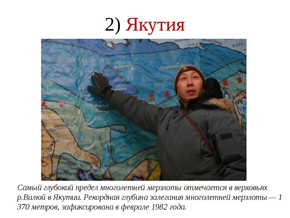 2) Якутия Самый глубокий предел многолетней мерзлоты отмечается в верховьях р...