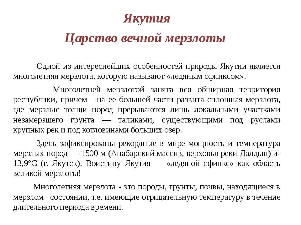 Якутия Царство вечной мерзлоты Одной из интереснейших особенностей природы Як...