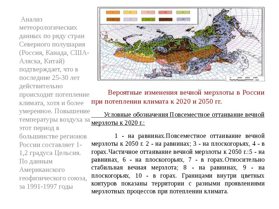 Вероятные изменения вечной мерзлоты в России при потеплении климата к 2020 и...
