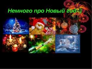 Немного про Новый год=)