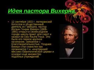 Идея пастора Вихерна. 12 сентября 1833 г. лютеранский богослов и общественный