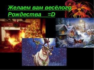 Желаем вам весёлого Рождества =D