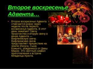 Второе воскресенье Адвента… Второе воскресенье Адвента отмечается ровно через