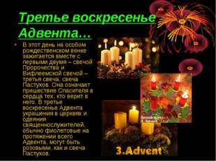 Третье воскресенье Адвента… Вэтот день на особом рождественском венке зажига