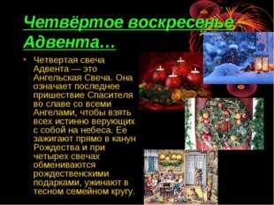 Четвёртое воскресенье Адвента… Четвертая свеча Адвента — это Ангельская Свеча