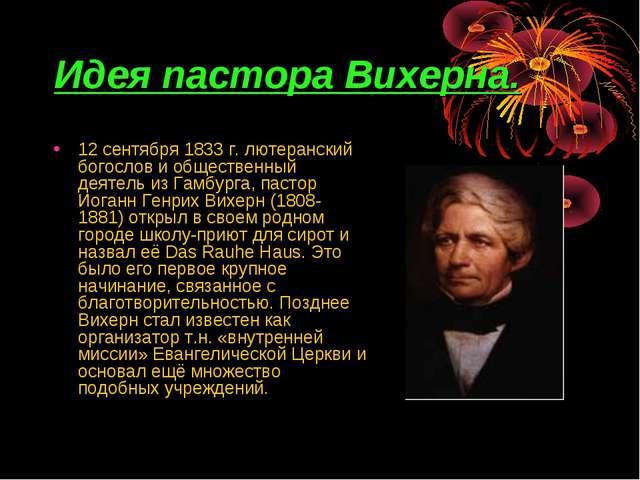 Идея пастора Вихерна. 12 сентября 1833 г. лютеранский богослов и общественный...