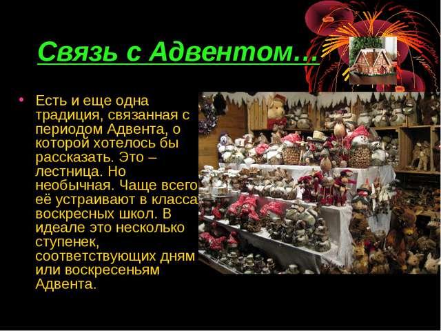 Связь с Адвентом… Есть и еще одна традиция, связанная с периодом Адвента, о к...