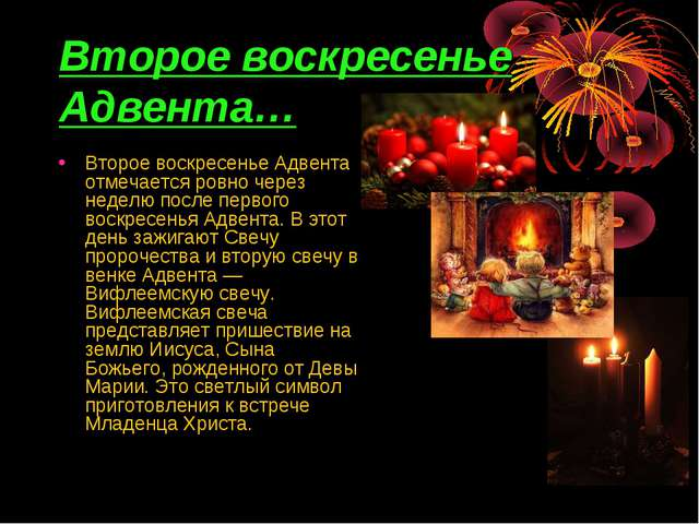 Второе воскресенье Адвента… Второе воскресенье Адвента отмечается ровно через...