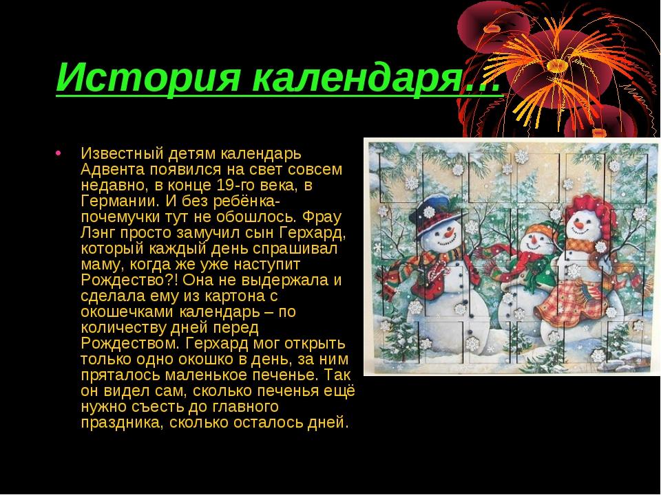 История календаря… Известный детям календарь Адвента появился на свет совсем...