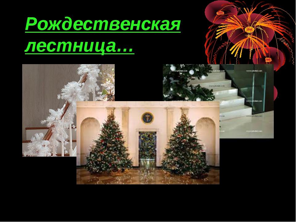Рождественская лестница…
