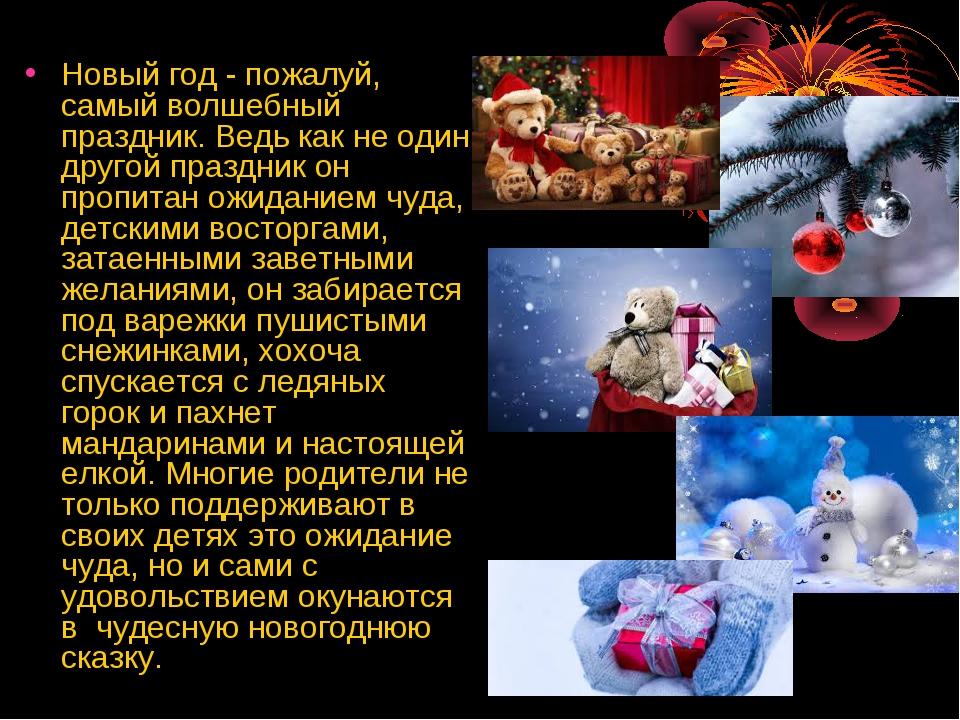 Новый год - пожалуй, самый волшебный праздник. Ведь как не один другой праздн...