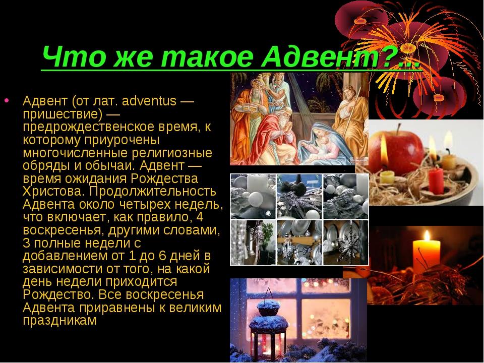 Что же такое Адвент?... Адвент (от лат. adventus — пришествие) — предрождеств...