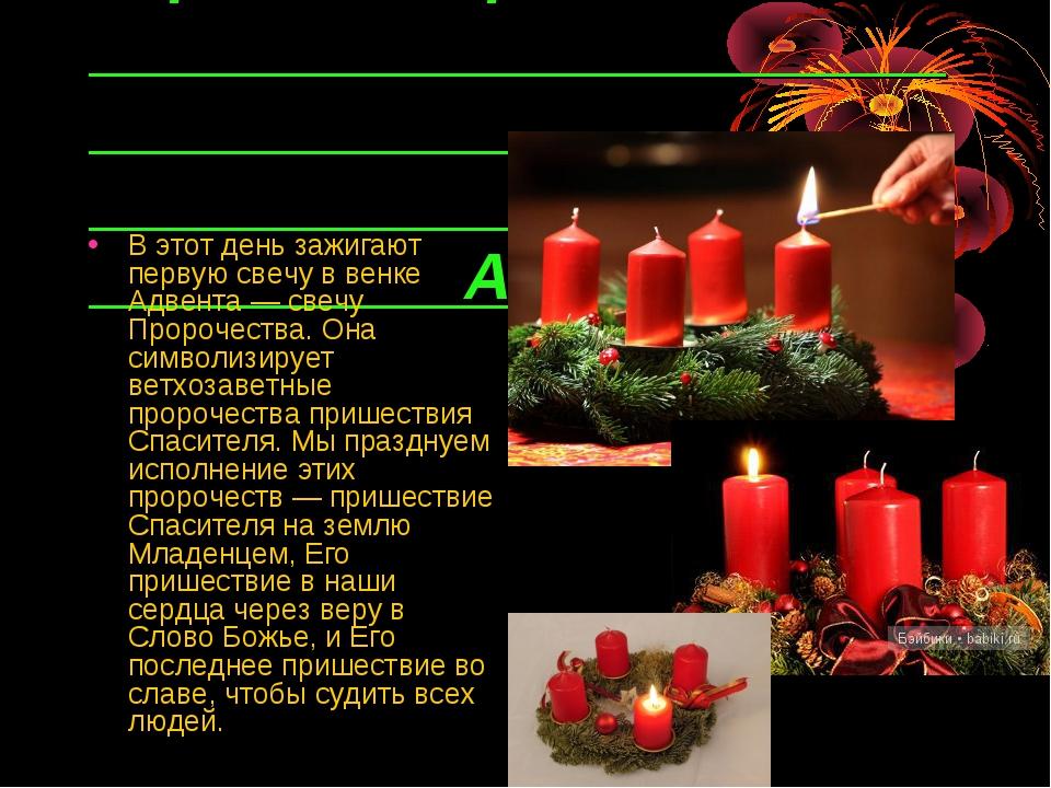 Первое воскресенье Адвента… В этот день зажигают первую свечу в венке Адвента...