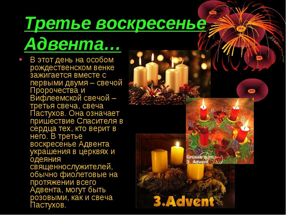 Третье воскресенье Адвента… Вэтот день на особом рождественском венке зажига...