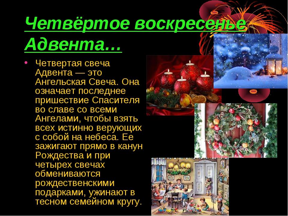 Четвёртое воскресенье Адвента… Четвертая свеча Адвента — это Ангельская Свеча...