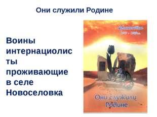 Они служили Родине Воины интернациолисты проживающие в селе Новоселовка