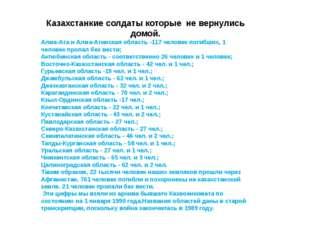 Казахстанкие солдаты которые не вернулись домой. Алма-Ата и Алма-Атинская обл