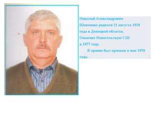 Николай АлександровичШевченкородился 11 августа 1959 года в Донецкой области.