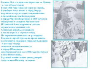 В конце 60-х его родители переехали на Целину в село в Новоселовку В мае 1978