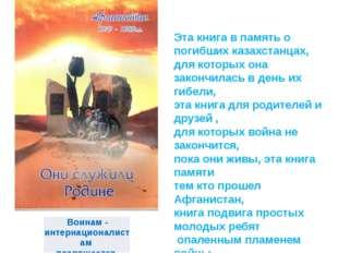 Эта книга в память о погибших казахстанцах, для которых она закончилась в ден