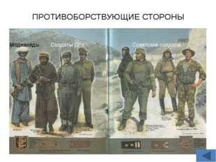 Моджахеды Солдаты ДРА ПРОТИВОБОРСТВУЮЩИЕ СТОРОНЫ Советские солдаты
