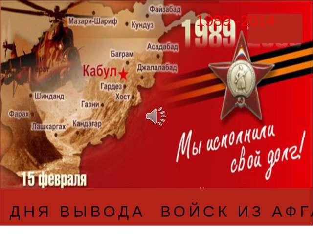 -25 лет СО ДНЯ ВЫВОДА ВОЙСК ИЗ АФГАНИСТАНА 1989 -2014