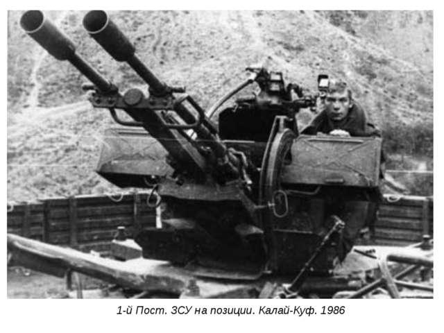 1-й Пост. ЗСУ на позиции. Калай-Куф. 1986