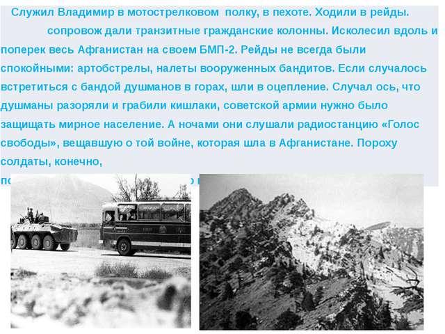 СлужилВладимир в мотострелковомполку, в пехоте. Ходили в рейды.сопровождалитр...