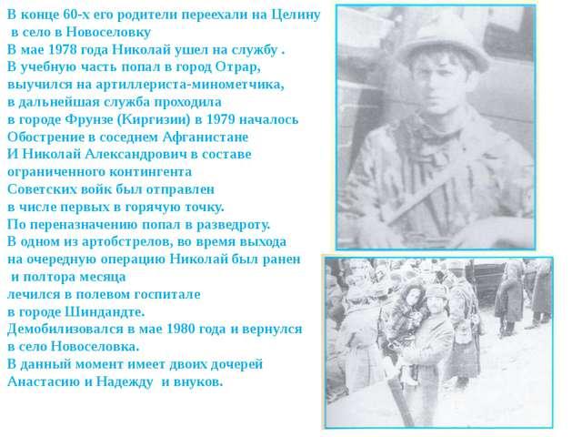 В конце 60-х его родители переехали на Целину в село в Новоселовку В мае 1978...