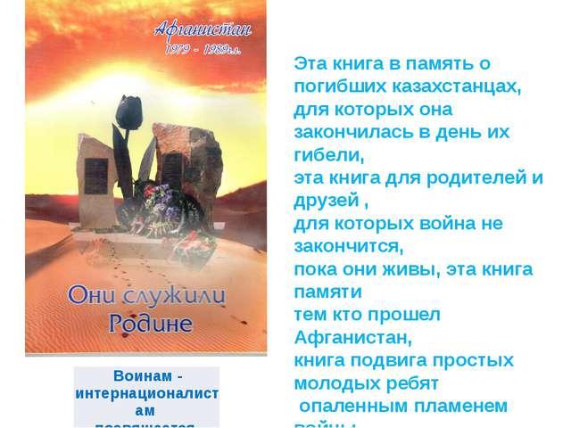 Эта книга в память о погибших казахстанцах, для которых она закончилась в ден...