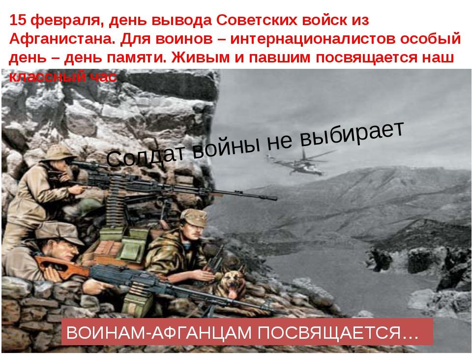 Солдат войны не выбирает ВОИНАМ-АФГАНЦАМ ПОСВЯЩАЕТСЯ… 15 февраля, день вывода...