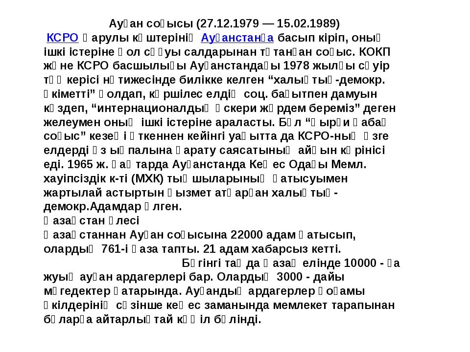 Ауған соғысы(27.12.1979 — 15.02.1989) КСРОҚарулы күштерініңАуғанстанғаба...