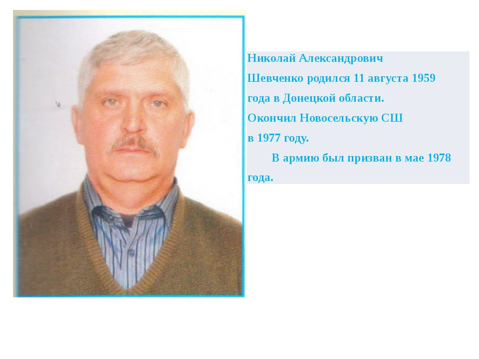 Николай АлександровичШевченкородился 11 августа 1959 года в Донецкой области....