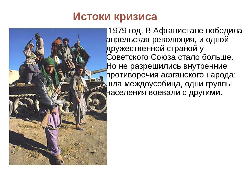 Истоки кризиса 1979 год. В Афганистане победила апрельская революция, и одной...