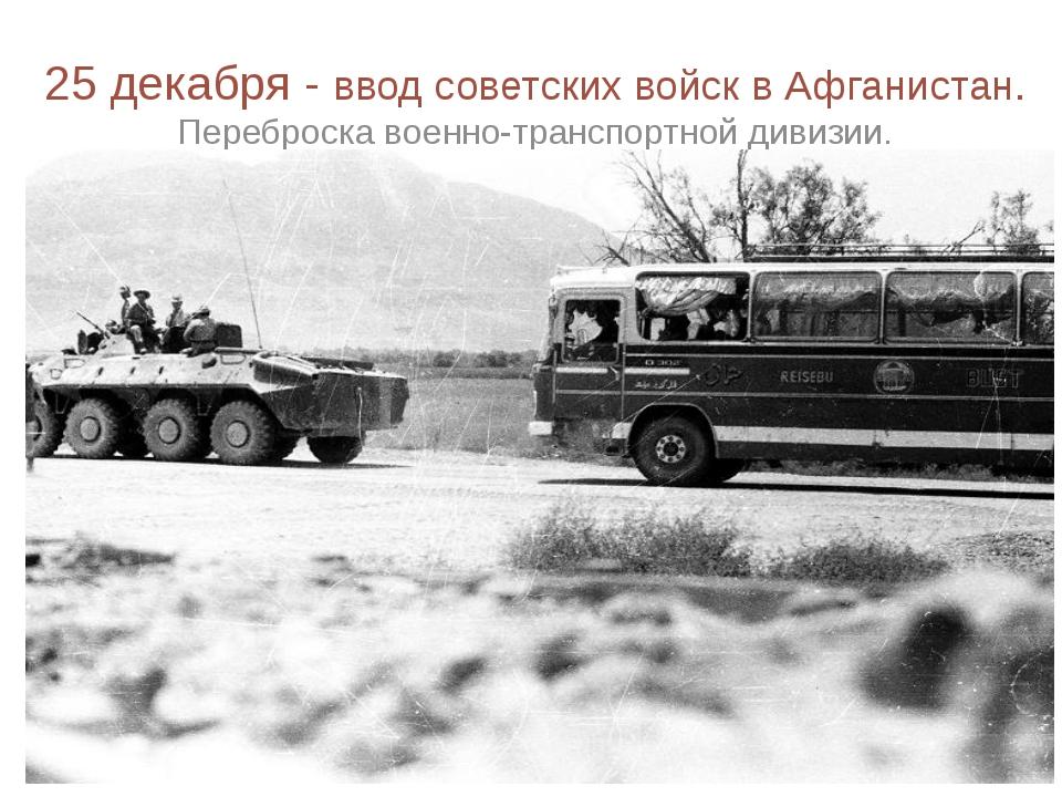 25 декабря - ввод советских войск в Афганистан. Переброска военно-транспортн...