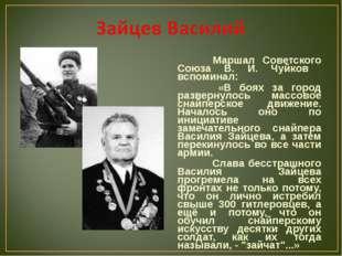 Маршал Советского Союза В. И. Чуйков вспоминал: «В боях за город развернулос