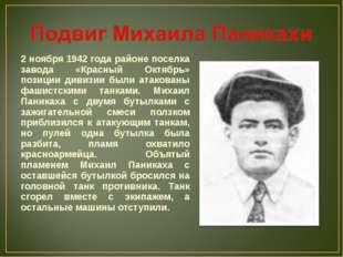 2 ноября 1942 года районе поселка завода «Красный Октябрь» позиции дивизии бы